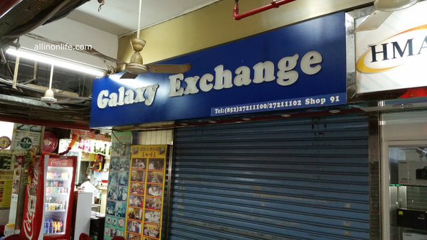 Chungking Mansions Galaxy Exchange