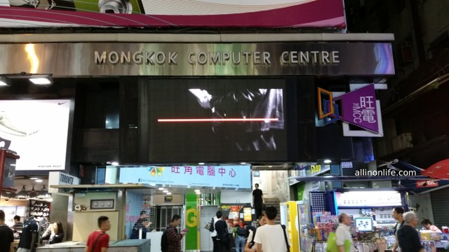 mongkok computer center outside